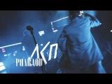 PHARAOH &amp ЛСП в Минске  18.11 REPublic