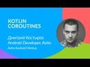 Kotlin Coroutines - Дмитрий Костырев (Avito)