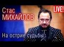 Стас Михайлов - На острие судьбы (Live Full HD)