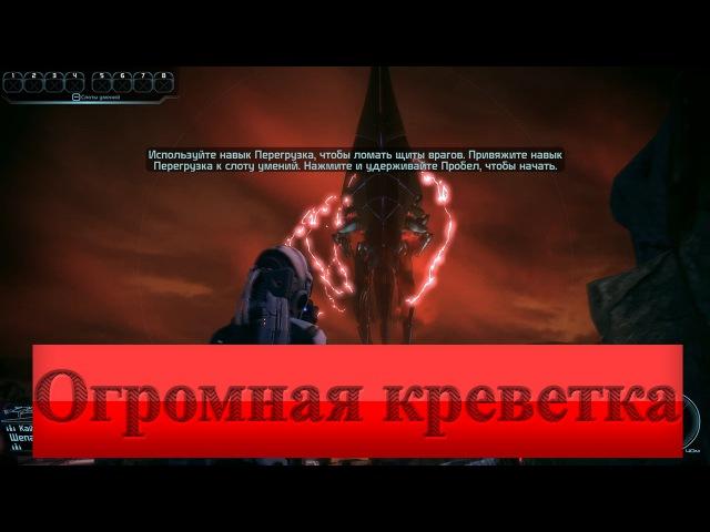Mass Effect. Огромная креветка; 1