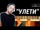 T Fest ✈Улети✈ ● на пианино Piano Cover ● ᴴᴰ НОТЫ MIDI