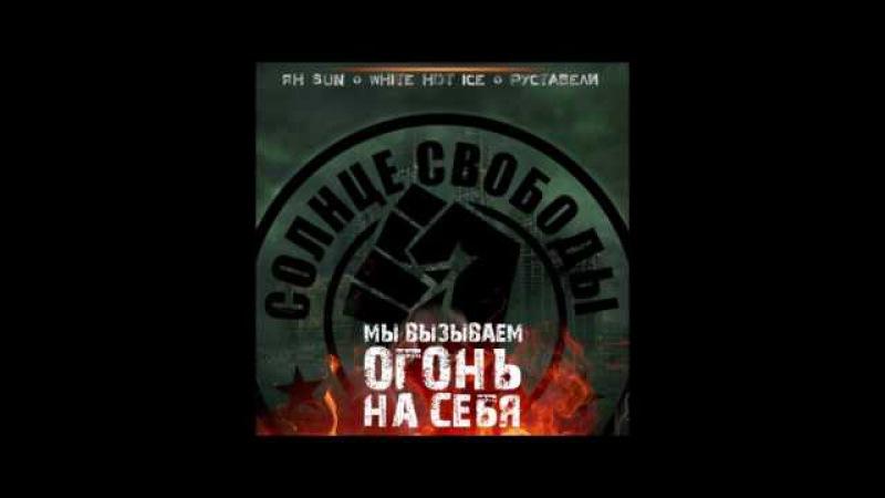 СОЛНЦЕ СВОБОДЫ -Мы вызываем огонь на себя (single 2017)