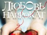 Фильм Любовь напрокат (2014)  смотреть онлайн видео, бесплатно!