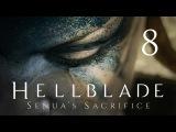 Hellblade: Senua's Sacrifice - Испытания Одина - Чума и Башня [#8]