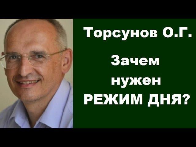 Торсунов О.Г. Зачем нужен РЕЖИМ ДНЯ Москва 07.11.2016
