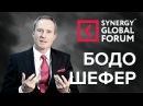 Бодо Шефер Выступление на Synergy Global Forum 2016 Часть 1 Университет СИНЕРГИЯ
