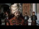 Султан Мурад Хан утверждает свою абсолютную власть во благо святого Ислама и великой Империи!