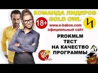 ProkMLM / Прок МЛМ  - Ошибка | Тест на качество программы