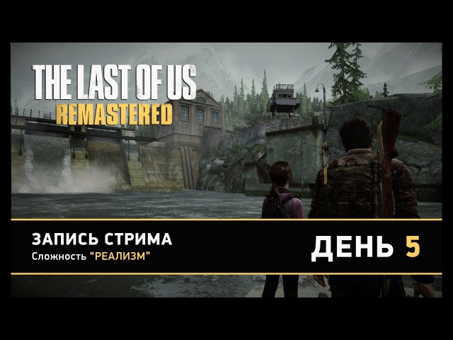 The Last of Us: Remastered - День 5 [Сложность: Реализм]
