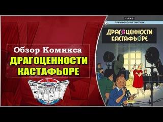 Обзор Комикса Приключения Тинтина Драгоценности Кастафьоре