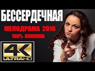 СУПЕРСКАЯ МЕЛОДРАМА 2016 БЕССЕРДЕЧНАЯ. Русские мелодрамы новинки 2016 HD