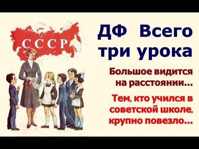 Всего три урока ☭ Документальный фильм СССР ☆ Советская школа ☭ Последний звонок ☆ Образование.