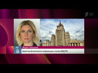 Россия сожалеет орешении США приостановить взаимодействие повопросу соблюдения перемирия вСирии. Новости. Первый канал