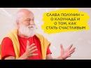 Слава Полунин о клоунаде и о том как стать счастливым