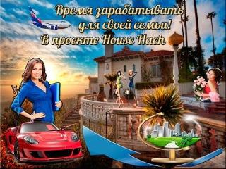 Презентация Вперед к Успеху с House-Each
