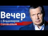 Воскресный вечер с Владимиром Соловьевым HD от 15.01.17