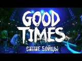 Good Times - Синие Бойцы (live in RED 21.07.2017)