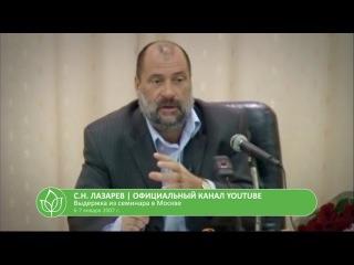 С.Н. Лазарев | Без конфликтов