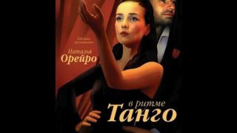 В ритме танго 5-6 серии Драма, мелодрама, криминал