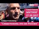 Крымчанин Севастополь это не Россия! Митинг Крым 27 мая 2017