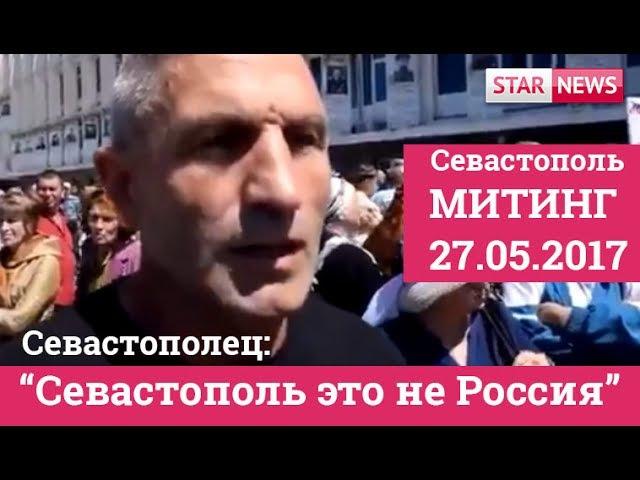 Крымчанин: Севастополь это не Россия! Митинг Крым 27 мая 2017
