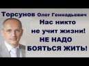 Торсунов О.Г. Нас никто не учит жизни! НЕ НАДО БОЯТЬСЯ ЖИТЬ!