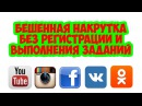 Накрутка голосов просмотров подписчиков. вконтакте. одноклассники. youtube. инстаг ...