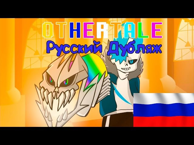 [Undertale Анимация]othertale before the hack trailer official-Русский Дубляж by GameReaction