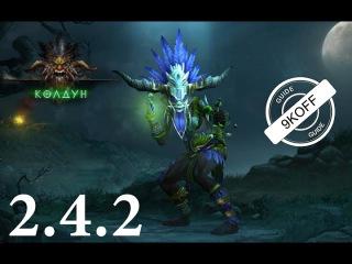 Diablo 3: билд арахир нетопыревод во плоти 2.4.2