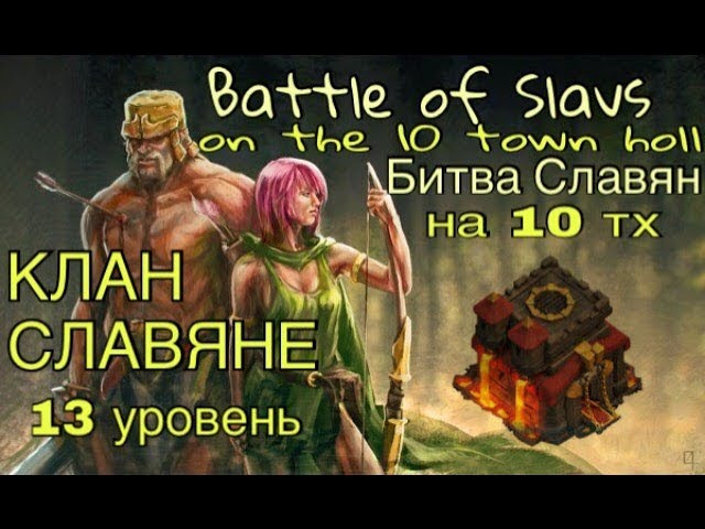 Battle of Slavs on the 10 town holl / Битва Славян на 10 ТХ Clash of Clans