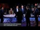 Ядерное разоружение по-американски - Особая статья от 2017 04 24 HD