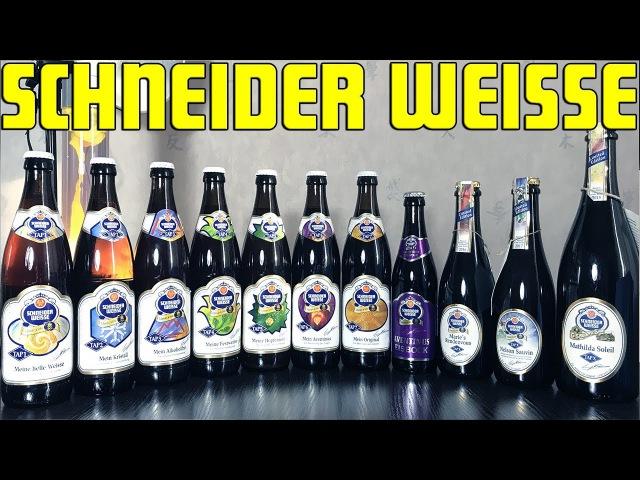 121 Большой обзор пива SCHNEIDER WEISSE | TAP4, TAP5, TAP6, TAP7. Вторая часть (немецкое пиво).