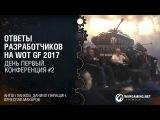 Ответы разработчиков WOT GF 2017 - 2/4 (Панков, Паращин, Макаров)