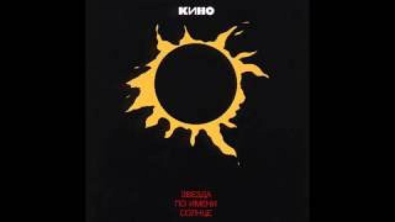 Кино - Альбом Звезда по имени Солнце