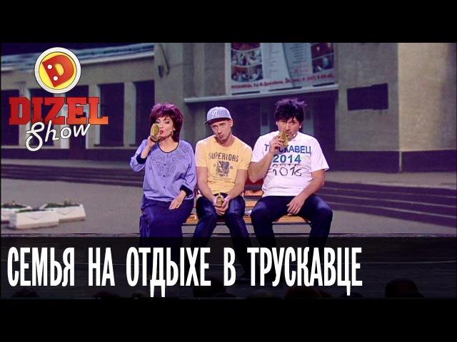 Семья алкоголика на отдыхе в Трускавце — Дизель Шоу — выпуск 23, 30.12.16