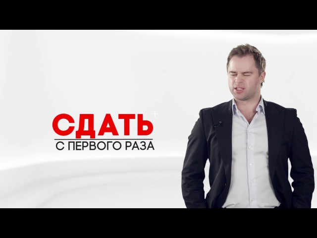 Виталий Гогунский (Кузя из Универа) как просто сдать на права