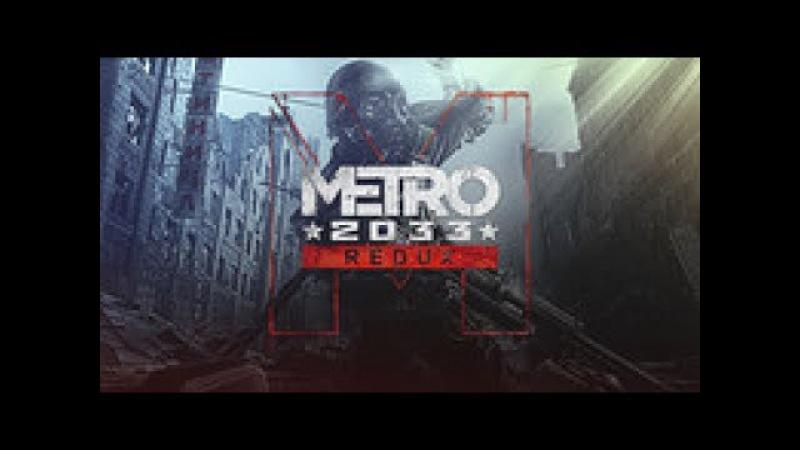 Metro 2033 Redux новый путь Артема прохождение я часть 1