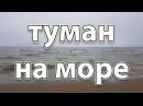 Анапа. Витязево. Туман рассеивается над морем. перезалил 5.05.2017