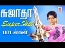 Sujatha காதலி,மனைவி,சகோதரிஎனபாத்திரம்ஏற்றுநம்
