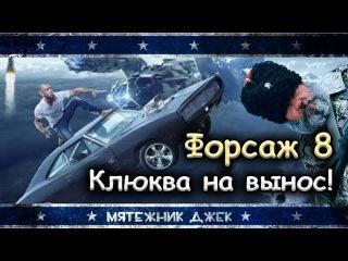 ТРЕШ ОБЗОР фильма ФОРСАЖ 8 [Клюква на вынос]