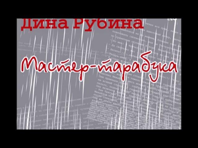Дина Рубина - Мастер-тарабука