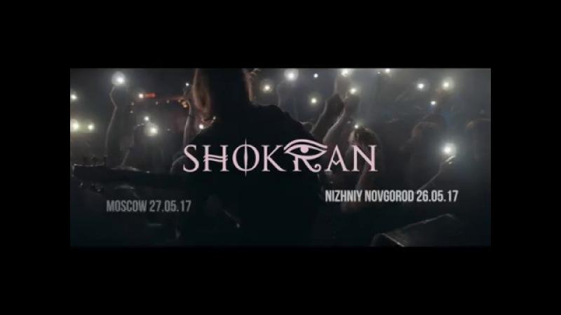 Shokran - Exodus tour 2017