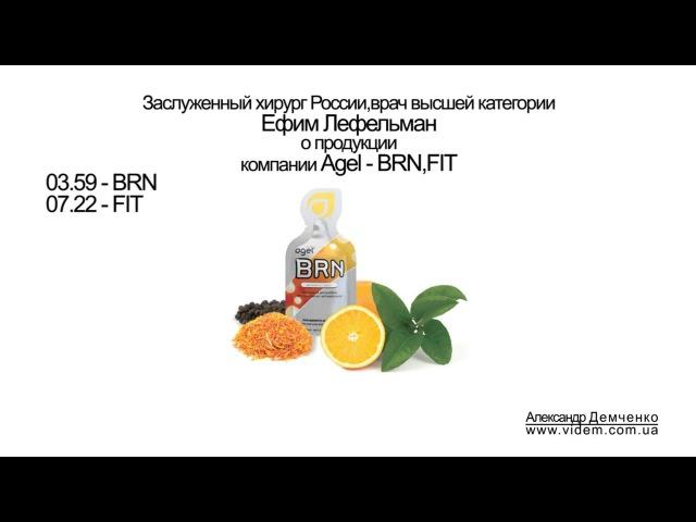 Контроль над весом от компании Agel - BRN,FIT