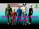 Всё об инопланетянах на Земле 3 Контроль ДРАКО ДЗЕТОВ