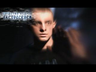 Зеркала — Слідство ведуть екстрасенси. Сезон 6. Выпуск 66 от 27.03.17