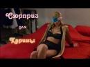 Сюрприз для Карины Полная версия Киев днем и ночью