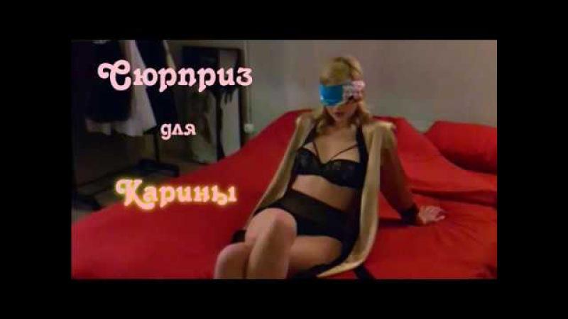Сюрприз для Карины Полная версия Киев днем и ночью  » онлайн видео ролик на XXL Порно онлайн