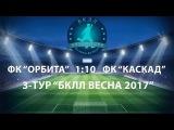 3 Тур. 18.03.2017 г. ФК