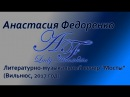 Анастасия Федоренко. Литературно-музыкальный вечер Мосты (Вильнюс, 2017)