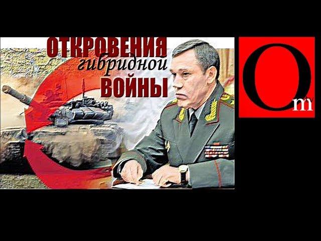 Доктрина Герасимова. Откровение участника многоходовочки